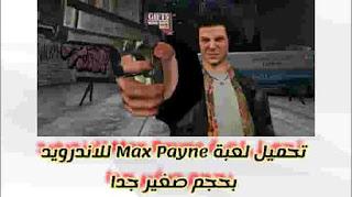 تحميل لعبة max payne للاندرويد بحجم صغير | Download Max Payne