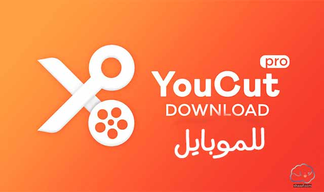 YouCut للموبايل