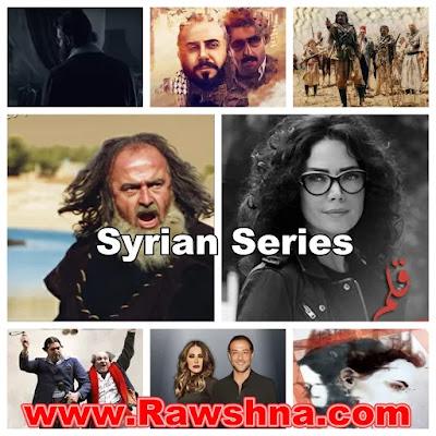 افضل مسلسلات سورية على الإطلاق