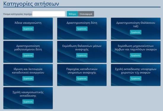 Λιμεναρχείο Ναυπλίου:  Τέθηκε σε εφαρμογή η ηλεκτρονική καταχώριση αιτήσεων (οι κατηγορίες που διεκπεραιώνονται)