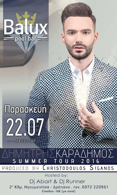 Ηγουμενίτσα: Ο Δημήτρης Καραδήμος σήμερα το βράδυ στο BALUX