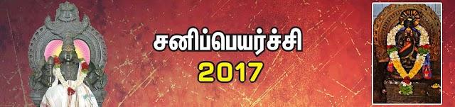 சனிப் பெயர்ச்சி 2017 - பலன்கள் மற்றும் பரிகாரங்கள்
