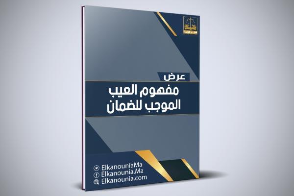 عرض بعنوان: مفهوم العيب الموجب للضمان في إطار قانون الالتزامات والعقود وقانون حماية المستهلك PDF