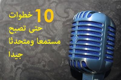 عشر خطوات حتى تصبح مستمعا ومتحدثا جيدا.