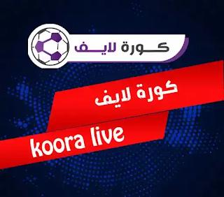 تحميل كورة لايف, kora live بث مباشر bein sport