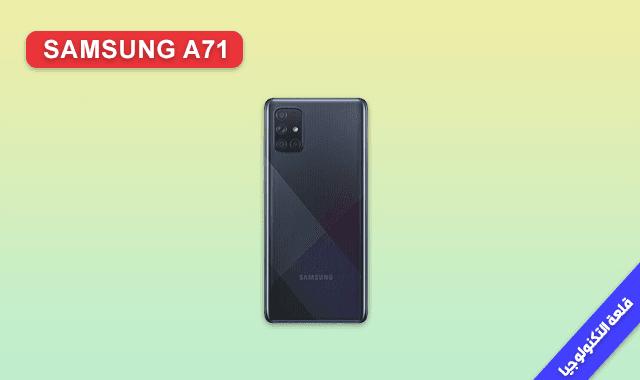 أفضل هاتف في الفئة المتوسطة سامسونج Samsung A71 لعام 2020