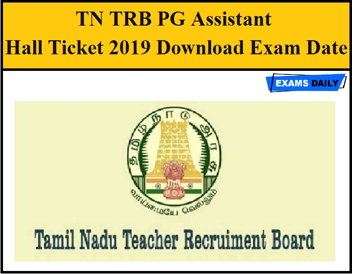 TN TRB के ब्लॉक एजुकेशन ऑफिसर एग्जाम 2020 का एडमिट कार्ड हुआ जारी