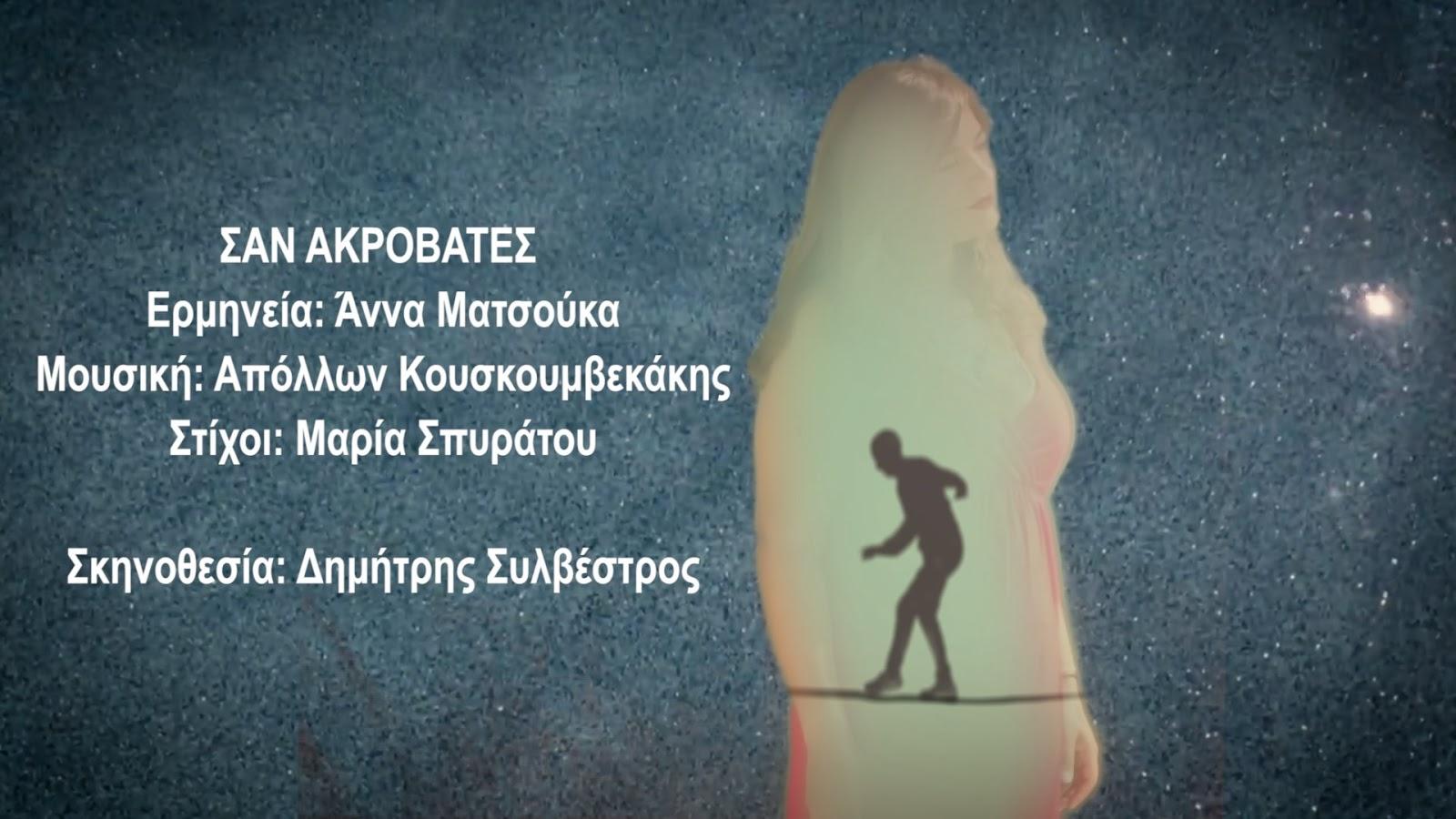 Άννα Ματσούκα – Απόλλων Κουσκουμβεκάκης «Σαν ακροβάτες» - Νέο single (VIDEO)