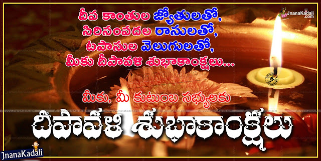 diwali messages quotes in telugu, happy deepavali greetings in telugu, vector dwiali greetings in telugu