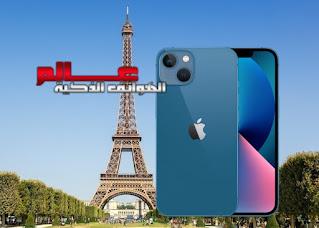 سعر آيفون 13 في فرنسا iphone 13 prix france