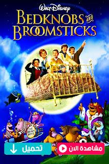 مشاهدة وتحميل فيلم Bedknobs and Broomsticks 1971 مترجم عربي