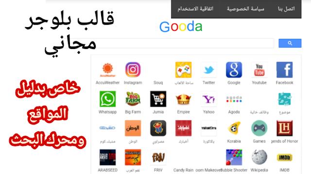 قالب بلوجر مجاني لانشاء دليل مواقع ومحرك بحث