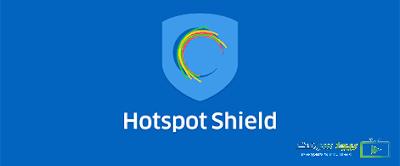 برنامج Hotspot Shield لتغيير الايبي