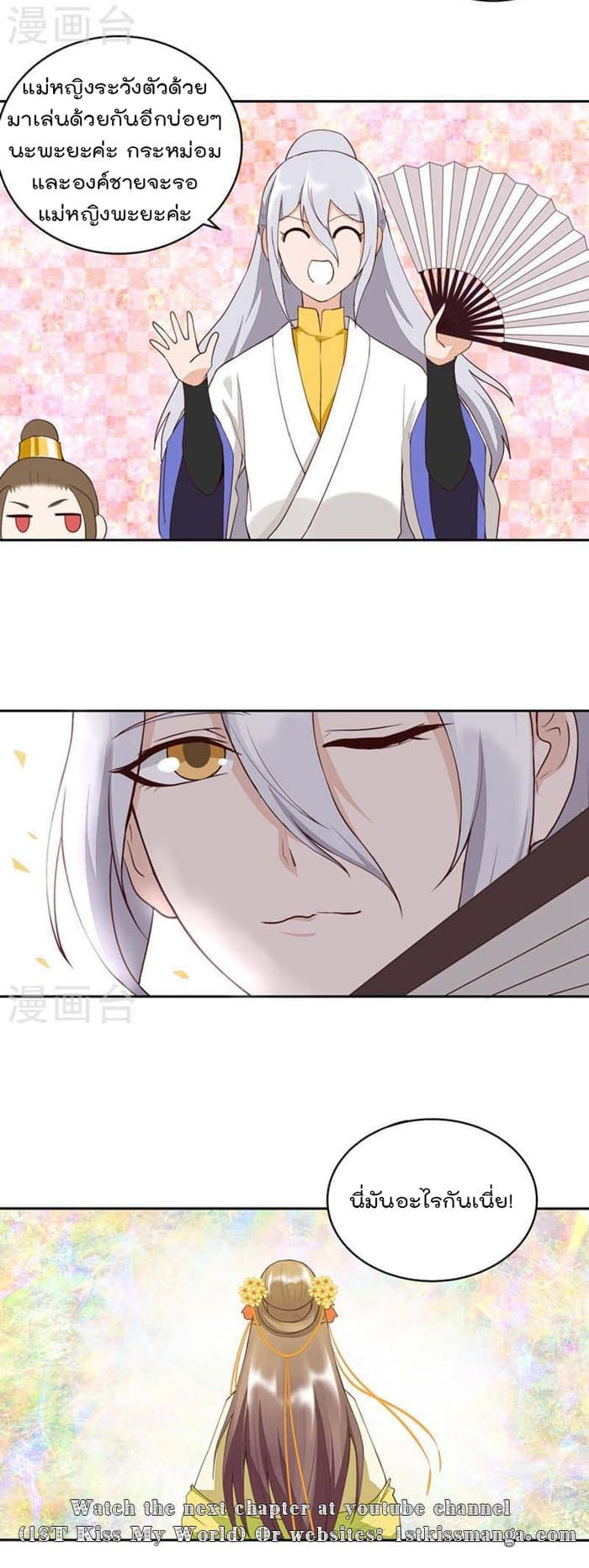 The Bloody Merchant Empress and the Cold Husband s Forceful Doting - หน้า 11