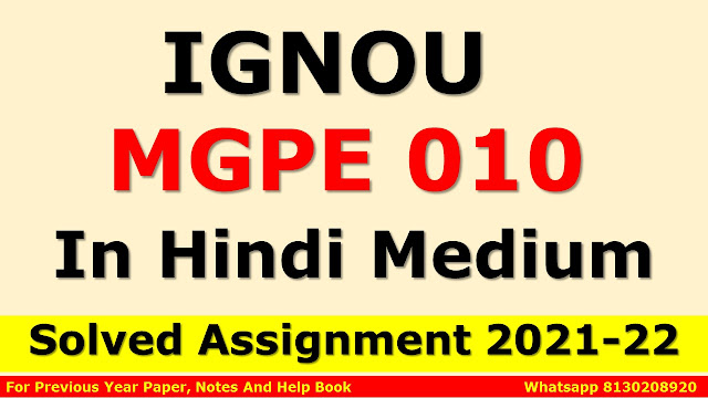 MGPE 010 Solved Assignment 2021-22 In Hindi Medium