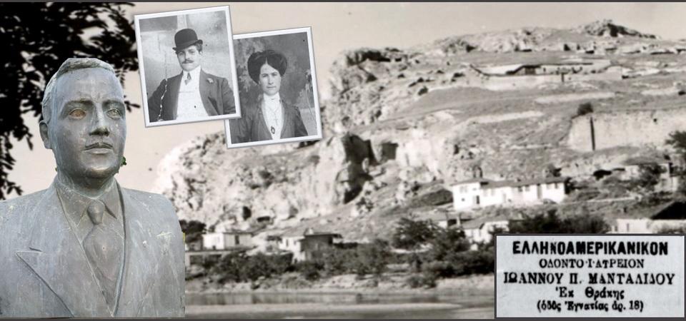 Ο μεγάλος Διδυμοτειχίτης ευεργέτης Ιωάννης Π. Μανδαλίδης