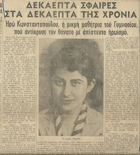 Ηρώ Κωνσταντοπούλου: εκτελέστηκε 17 ετών το 1944 με 17 σφαίρες