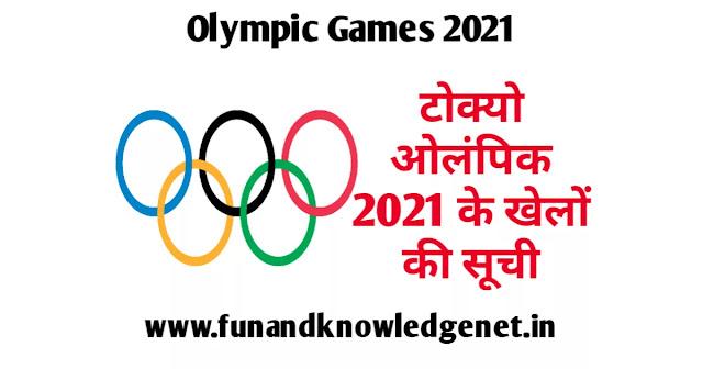 ओलंपिक 2021 में खेले जाने वाले खेलों की सूची