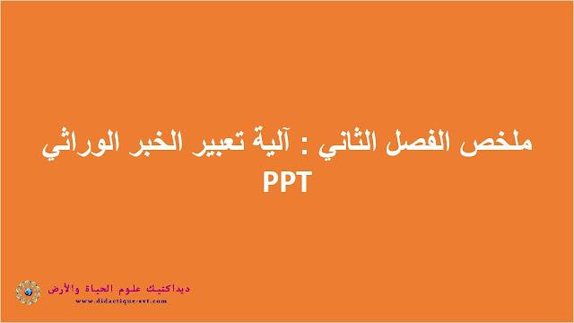 ملخص الفصل الثاني : آلية تعبير الخبر الوراثي-PPT
