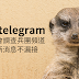 國會調查兵團telegram頻道正式開張
