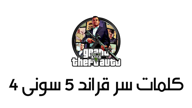 كلمات سر قراند 5 سونى 4