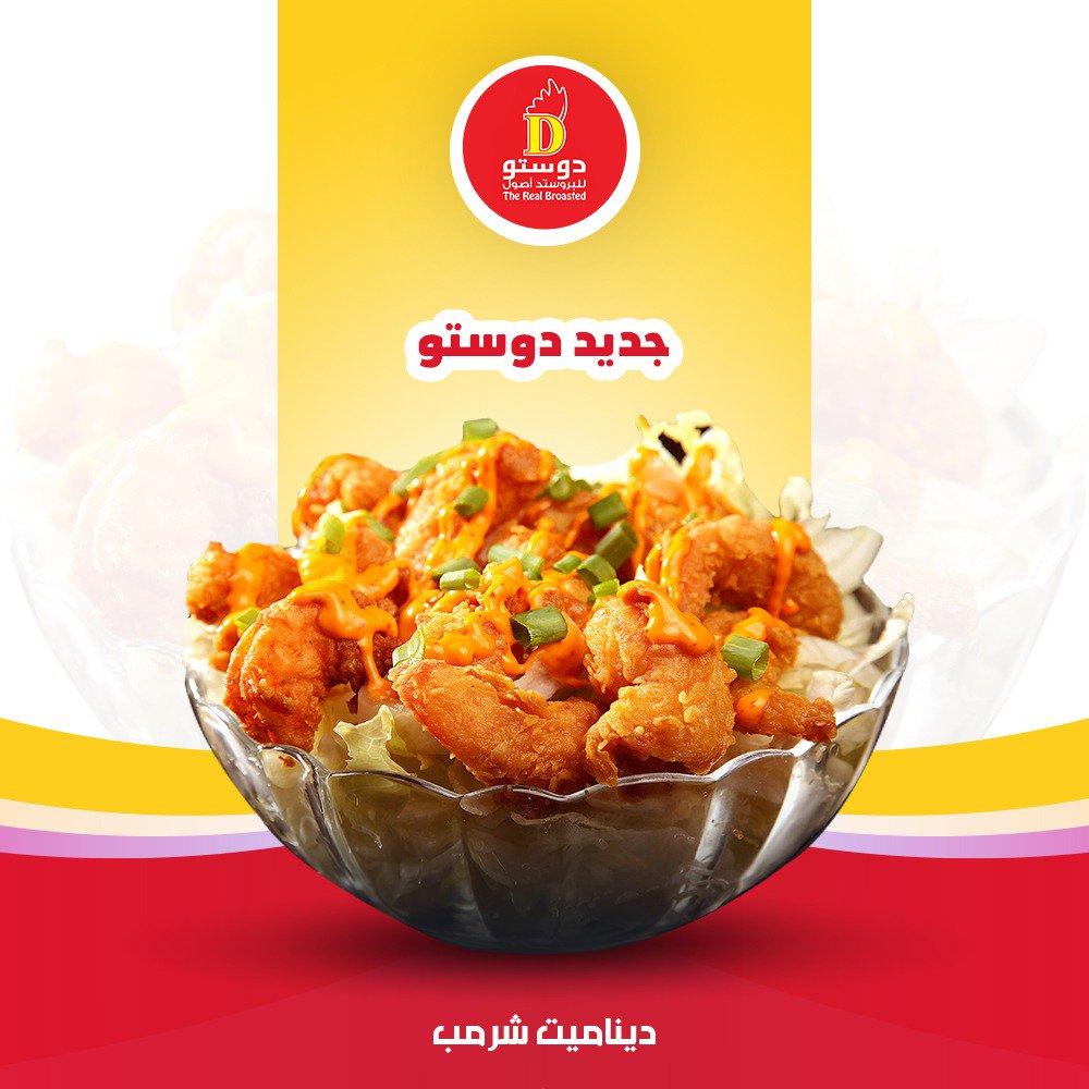 أسعار منيو ورقم وعنوان فروع مطعم دوستو Dustu السعودية