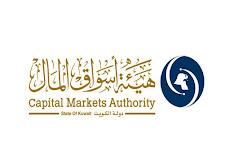 توظيف حكومي عبر بوابة التوظيف الإلكتروني في هيئة أسواق المال لكافة الشباب الكويتي ( 4ايام وينتهي التوظيف )