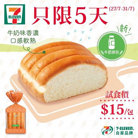 7-Eleven: 牛奶排包 減$3 至7月31日