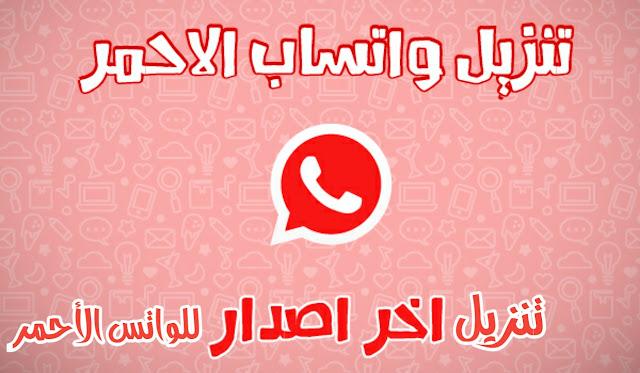 تنزيل برنامج واتساب الأحمر 2020 تحديث الواتس الاحمر ضد الحظر 2020