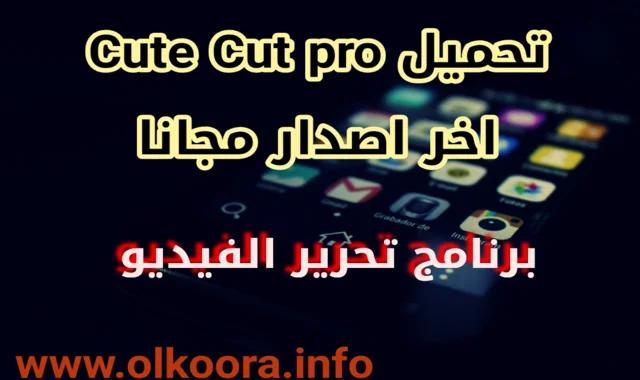 تحميل تطبيق كيوت كات برو Cute Cut pro 2020 مجانا للاندرويد و للايفون بدون جلبريك