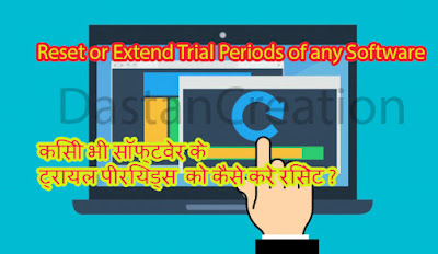 how to Reset or Extend Trial Periods of any Software, किसी भी ट्रायल पीरियड सॉफ्टवेर को कैसे करे रिसेट ?, Best Ways To Remove Or Extend Trial Period From Any Software, How to Edit the Registry to Remove the Trial Version