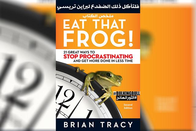 تلخيص كتاب: فلتأكل ذلك الضفدع لبراين تريسي - Eat That Frog by Brian Tracy