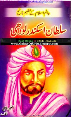 Sultan Sikandar Lodhi History in Urdu By Aslam Rahi
