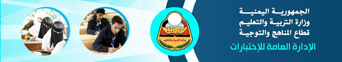 وزارة التربية والتعليم اليمن ارقام الجلوس الصف التاسع 2021