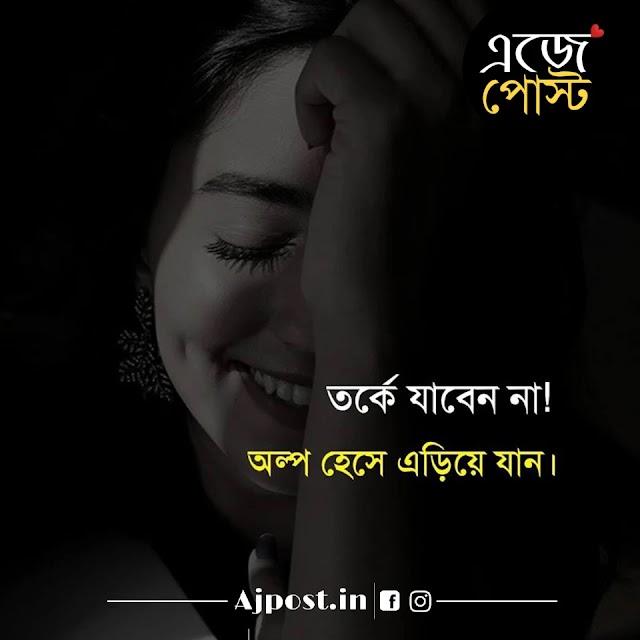 20+ Best Romantic & Love Shayari in Bengali