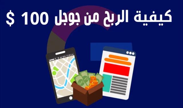 كيف تربح من جوجل 100 دولار يوميا