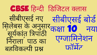 CBSE class 10 education Hindi multiple choice question