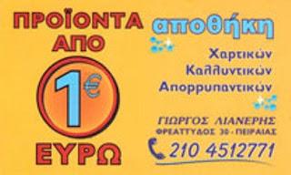 ΦΡΕΑΤΤΥΣ  ΠΑΝΕΣ ΑΚΡΑΤΕΙΑΣ