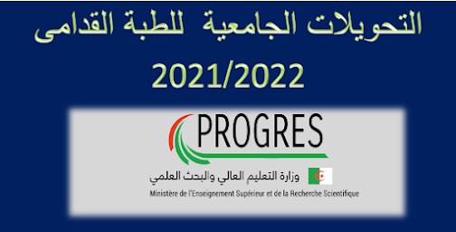 التحويلات الجامعية 2021 للطلبة القدامى تحويلات الجامعية 2021 تحويلات جامعية 2021 موقع التحويلات الجامعية 2021 نتائج التحويلات الجامعية 2021 التحويلات الجامعية 2020 التحويلات الجامعية موقع التحويلات الجامعية 2021 للطلبة القدامى