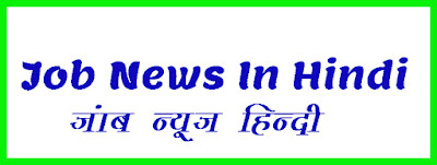 Job News In Hindi