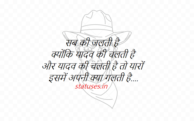 yadav attitude status in hindi