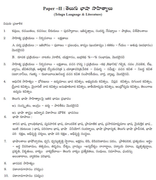 TSPSC Gurukulam Teacher Telugu Language Syllabus