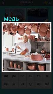на кухне вся посуда сделана из меди, висит и стоит на столах
