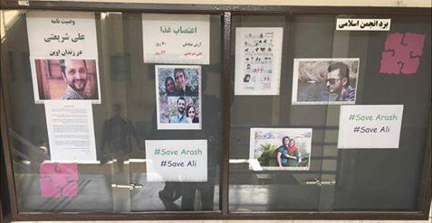 بیل برد انجمن اسلامی دانشجویان دانشگاه فنی دانشگاه آزاد واحد مشهد امروز سه شنبه ۱۴دی صدای زندانیان سیاسی در اعتصاب غذا شد