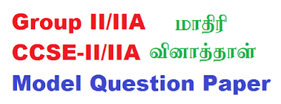 TNPSC Group –II Services (CCSE-II) Model Question Paper for Preliminary Examination