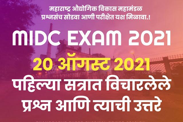 MIDC Quiz Prashn