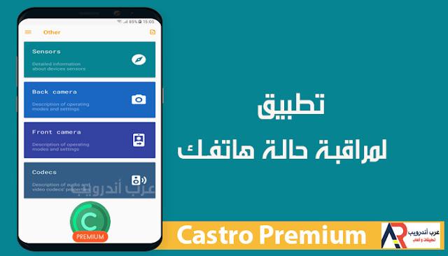 تطبيق Castro Premium لمراقبهة حالة هاتفك