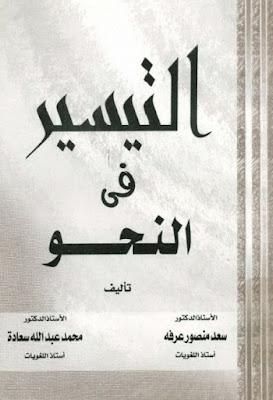 التيسير في النحو - سعد عرفة و محمد سعادة , pdf