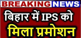 बिहार में 10 IPS को मिला प्रोमोशन, शोभा बनीं डीजी, नैयर हसनैन खान बनें एडीजी