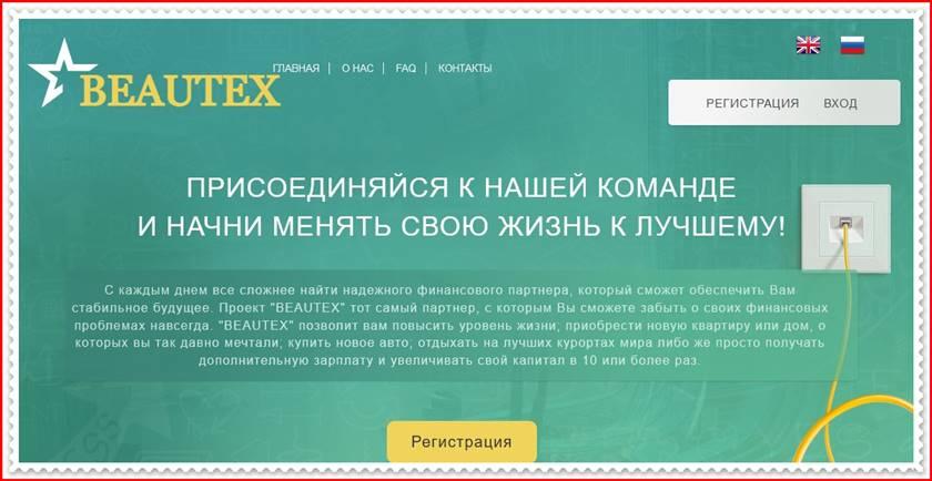 Мошеннический сайт beautex.biz – Отзывы, развод, платит или лохотрон? Мошенники
